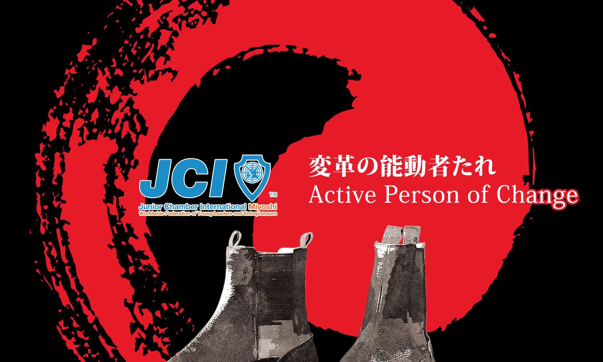 JCI 三次青年会議所 -2018-